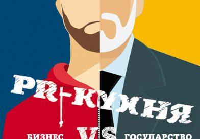Знакомьтесь со спикерами предстоящей PR-КУХНИ «БизнесVSГосударство»!