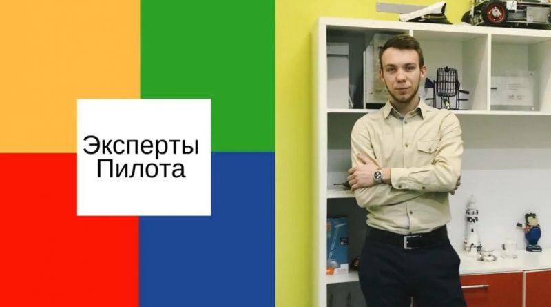 Новое видео в рубрике «Эксперты Пилота»