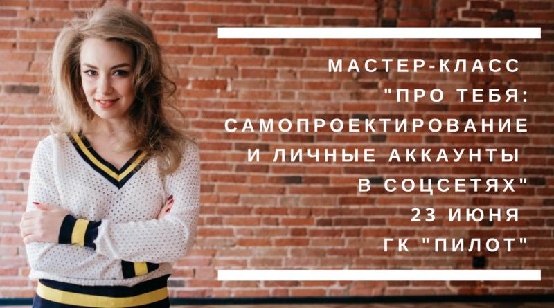 МК Юлии Пидкипной «Про ТЕБЯ: Самопроектирование и личные аккаунты в социальных сетях»!