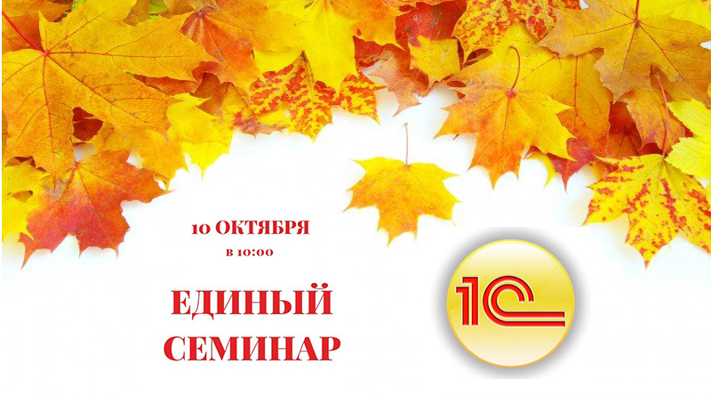 Долгожданный Осенний Единый Семинар фирмы 1С!