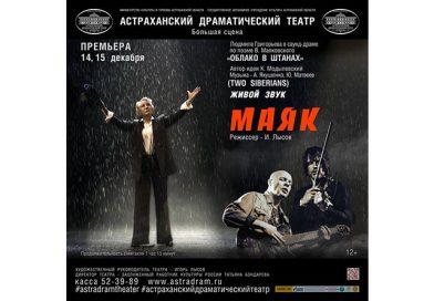 Премьера спектакля «Маяк» в Драматическом театре!