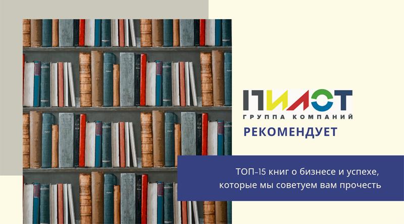 ТОП-15 подборка книг о бизнесе и саморазвитии.