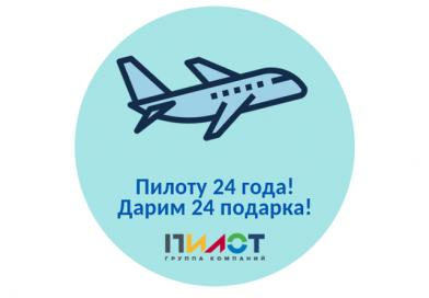 24 года «Пилоту»! 24 подарка для вас!