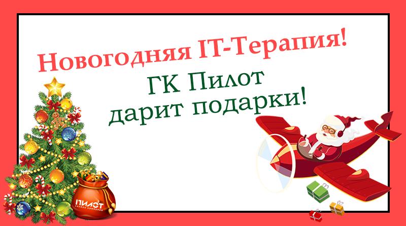 Новогодняя IT-Терапия!