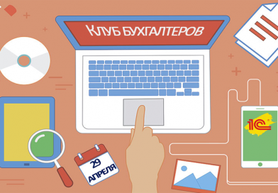 Онлайн-встреча бухгалтеров бюджетной сферы