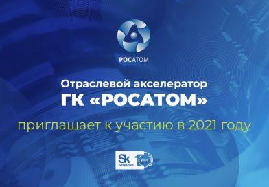 """Участвуйте в Отраслевом акселераторе Госкорпорации """"РОСАТОМ"""" в 2021 году"""